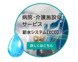 eco_image.jpg
