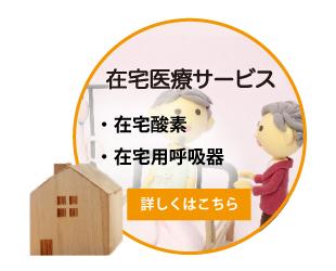 zaitaku_image2.jpg